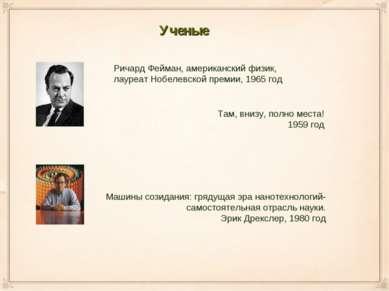 Ученые Ричард Фейман, американский физик, лауреат Нобелевской премии, 1965 го...