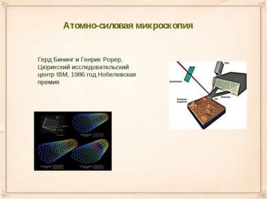Атомно-силовая микроскопия Герд Бининг и Генрих Рорер, Цюрихский исследовател...