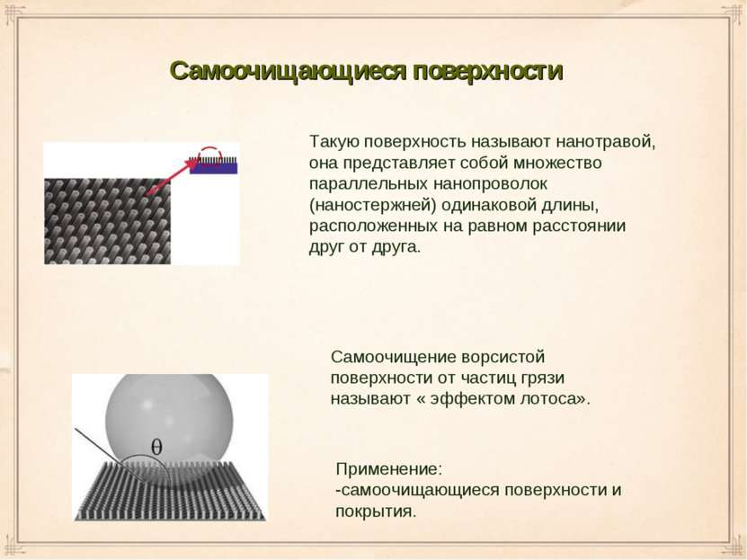 Такую поверхность называют нанотравой, она представляет собой множество парал...