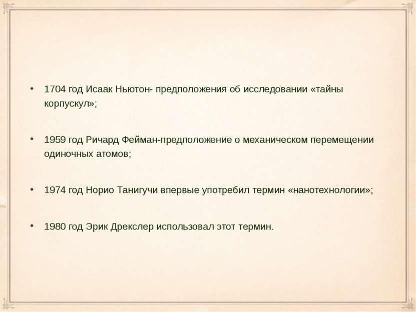 1704 год Исаак Ньютон- предположения об исследовании «тайны корпускул»; 1959 ...