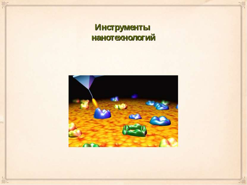 Инструменты нанотехнологий