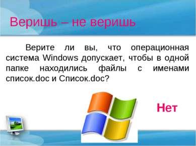 Веришь – не веришь Верите ли вы, что операционная система Windows допускает, ...