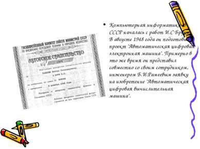 Компьютерная информатика в СССР началась с работ И.С Брука. В августе 1948 го...