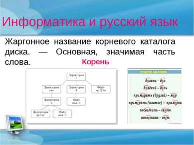 Информатика и русский язык Жаргонное название корневого каталога диска. — Осн...
