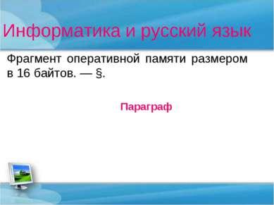 Информатика и русский язык Фрагмент оперативной памяти размером в 16 байтов. ...