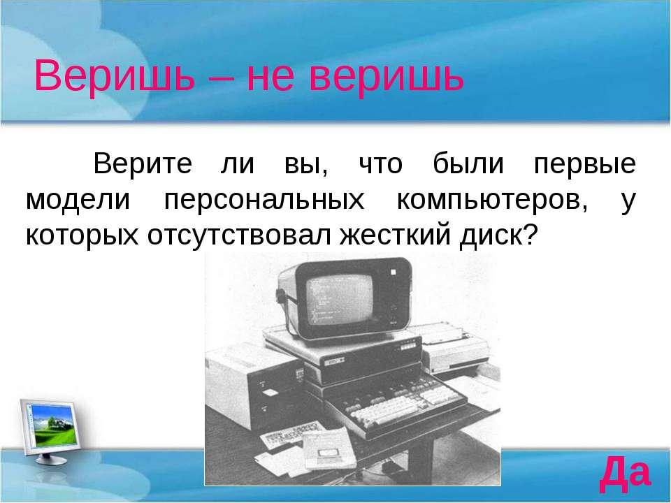 Веришь – не веришь Верите ли вы, что были первые модели персональных компьюте...
