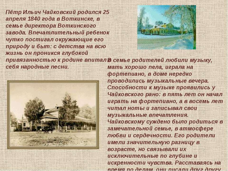 Пётр Ильич Чайковский родился 25 апреля 1840 года в Воткинске, в семье директ...