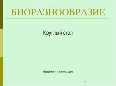 БИОРАЗНООБРАЗИЕ Круглый стол Нахабино, 1-15 июля, 2009
