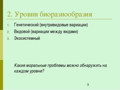 2. Уровни биоразнообразия Генетический (внутривидовые вариации) Видовой (вари...