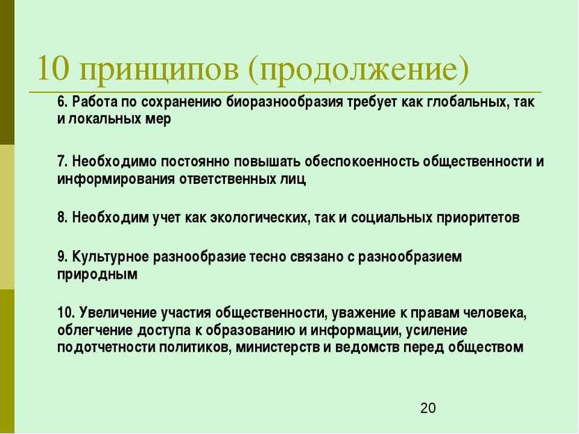 10 принципов (продолжение) 6. Работа по сохранению биоразнообразия требует ка...