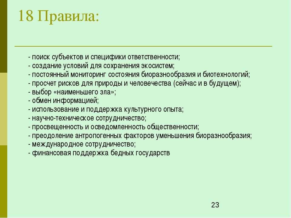 18 Правила: - поиск субъектов и специфики ответственности; - создание условий...