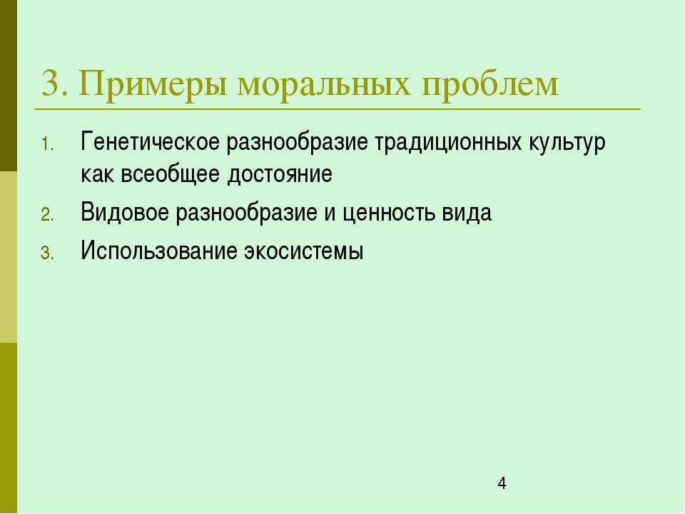 3. Примеры моральных проблем Генетическое разнообразие традиционных культур к...