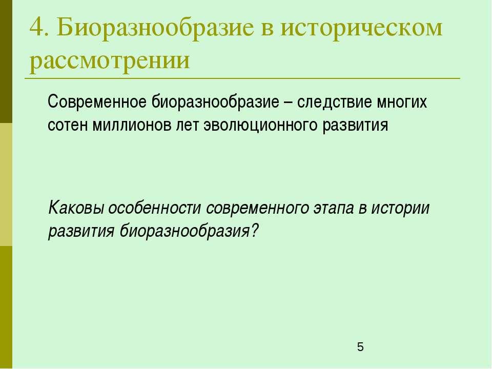 4. Биоразнообразие в историческом рассмотрении Современное биоразнообразие – ...