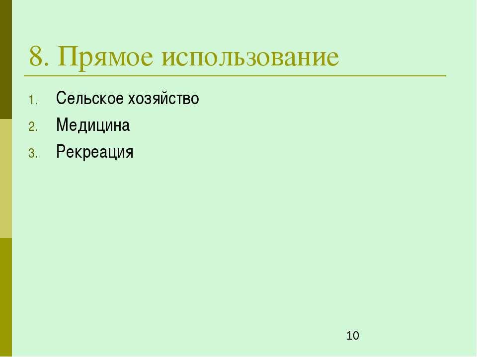 8. Прямое использование Сельское хозяйство Медицина Рекреация