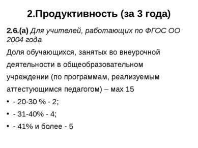 2.Продуктивность (за 3 года) 2.6.(а) Для учителей, работающих по ФГОС ОО 2004...