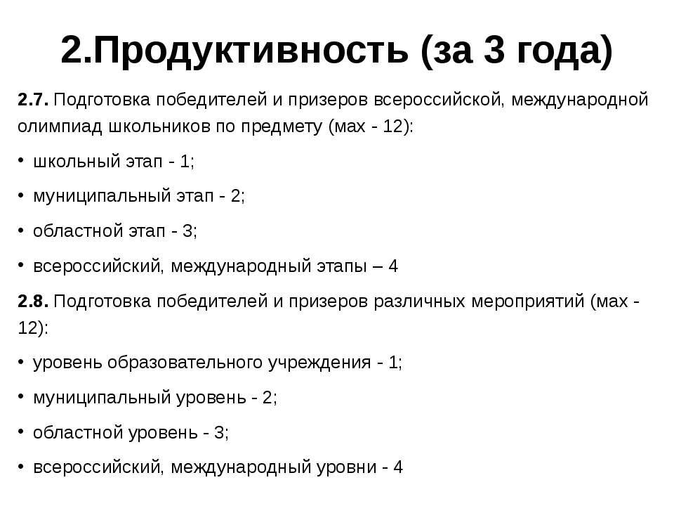 2.Продуктивность (за 3 года) 2.7. Подготовка победителей и призеров всероссий...