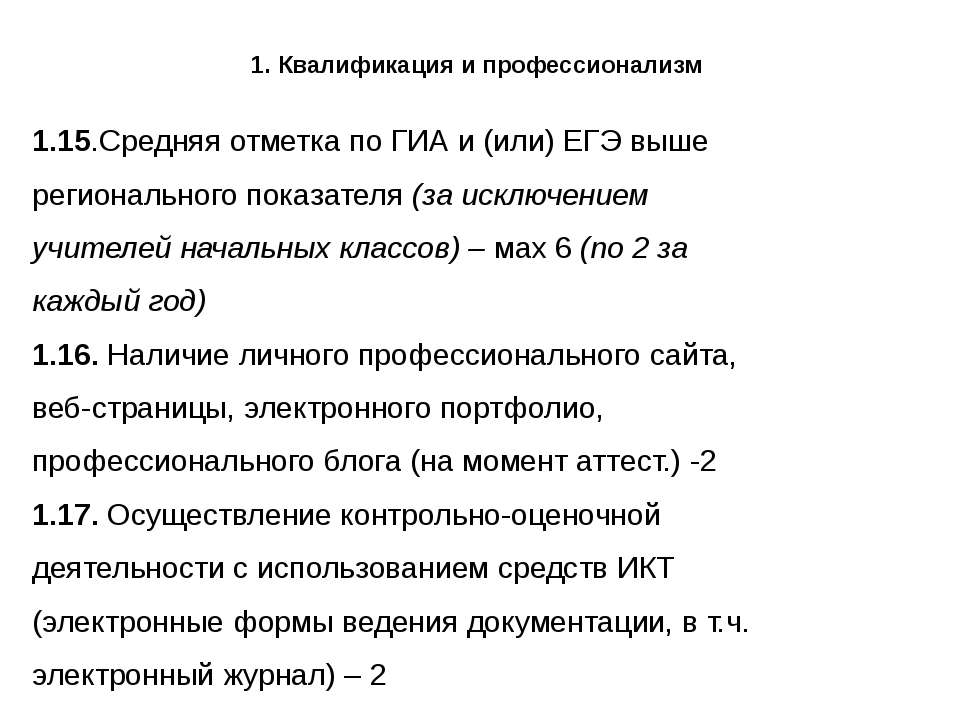 1. Квалификация и профессионализм 1.15.Средняя отметка по ГИА и (или) ЕГЭ выш...