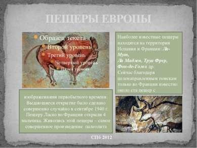 ПЕЩЕРЫ ЕВРОПЫ СПб 2012 Наиболее известные пещеры находятся на территории Испа...