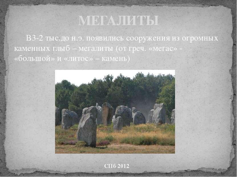 В3-2 тыс.до н.э. появились сооружения из огромных каменных глыб – мегалиты (о...