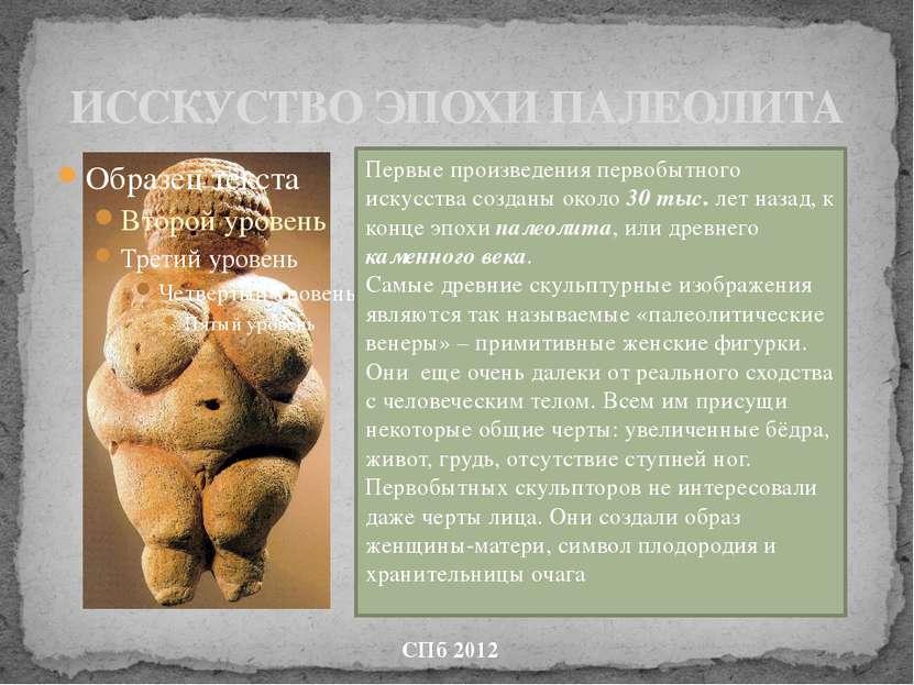 ИССКУСТВО ЭПОХИ ПАЛЕОЛИТА Первые произведения первобытного искусства созданы ...