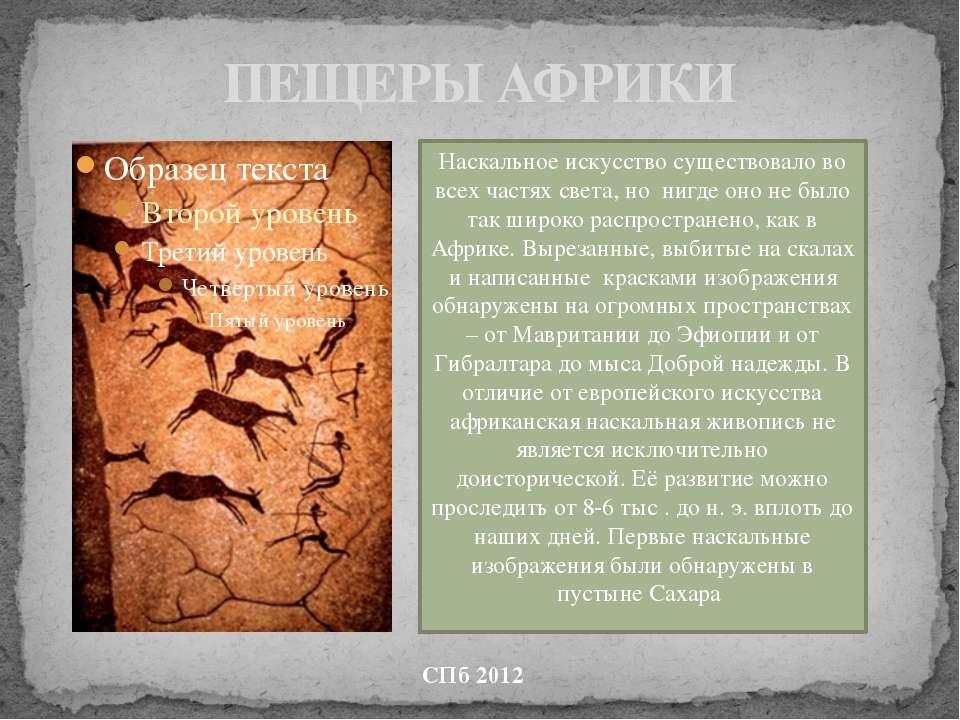 ПЕЩЕРЫ АФРИКИ Наскальное искусство существовало во всех частях света, но нигд...