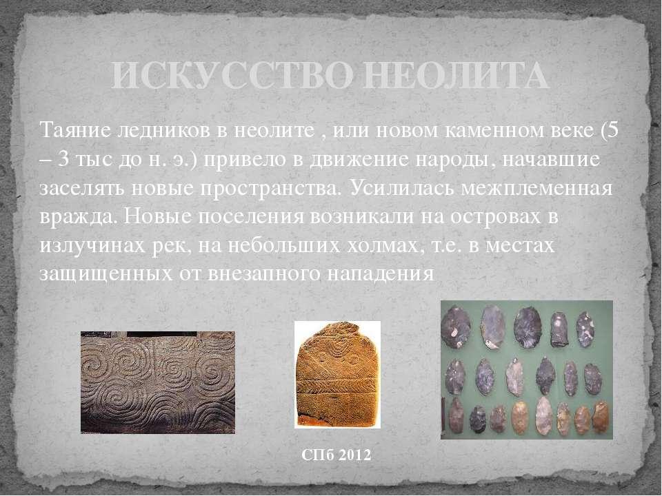 Таяние ледников в неолите , или новом каменном веке (5 – 3 тыс до н. э.) прив...