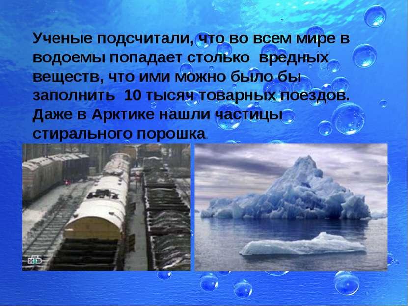 Ученые подсчитали, что во всем мире в водоемы попадает столько вредных вещест...