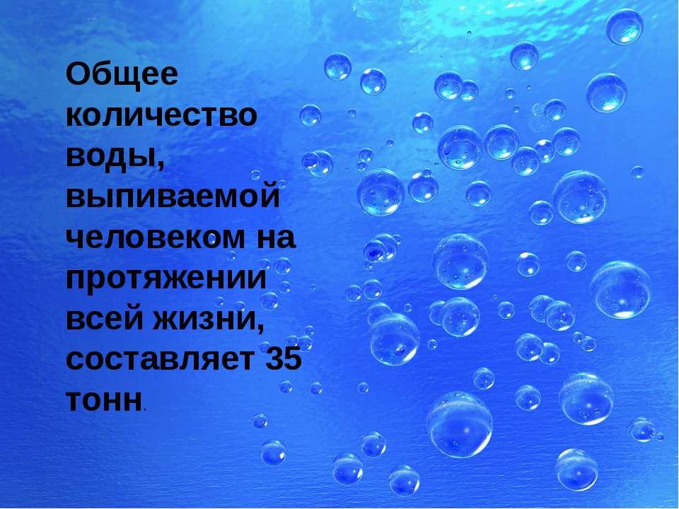 Общее количество воды, выпиваемой человеком на протяжении всей жизни, составл...