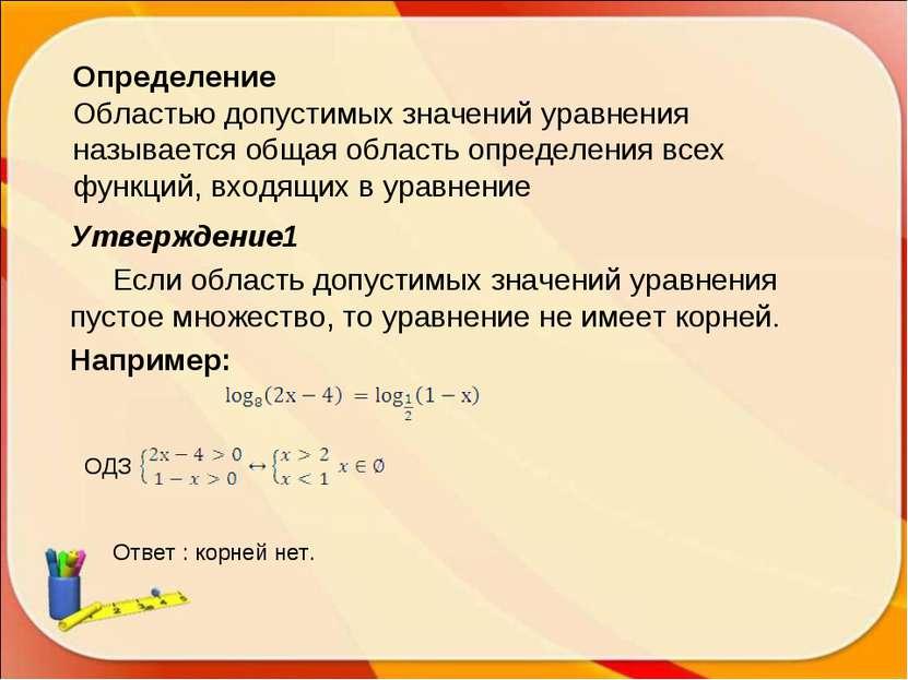 Определение Областью допустимых значений уравнения называется общая область о...