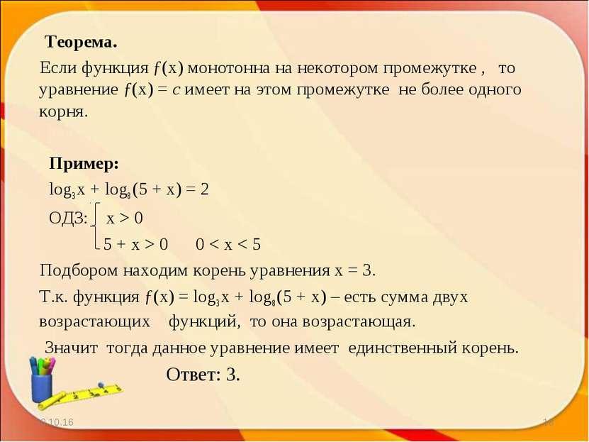 * * Теорема. Если функция ƒ(х) монотонна на некотором промежутке , то уравнен...