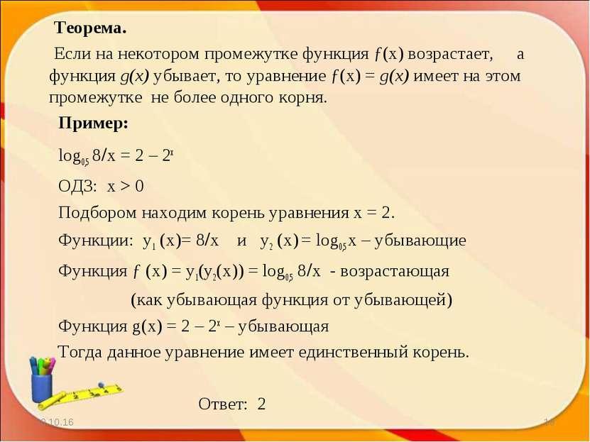 Теорема. Если на некотором промежутке функция ƒ(х) возрастает, а функция g(х)...