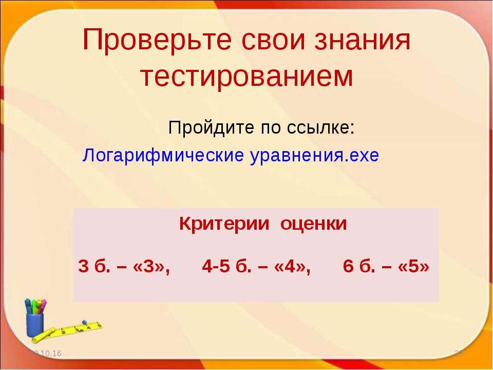 Проверьте свои знания тестированием Пройдите по ссылке: Логарифмические уравн...