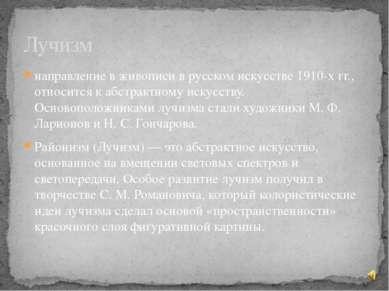 направление в живописи в русском искусстве 1910-х гг., относится к абстрактно...