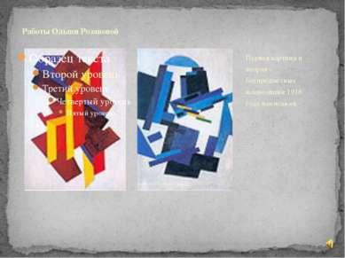 Первая картина и вторая – беспредметные композиции 1916 года написания. Работ...