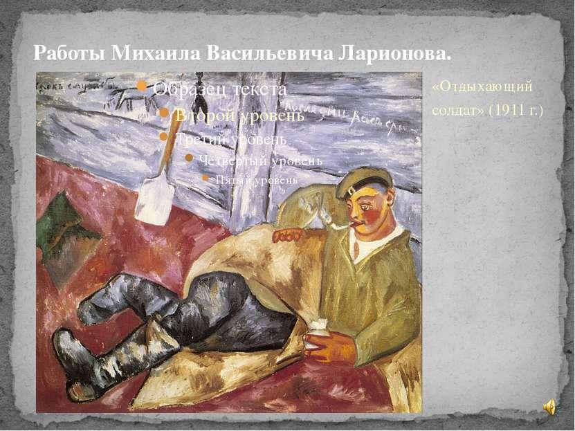 «Отдыхающий солдат» (1911 г.) Работы Михаила Васильевича Ларионова.