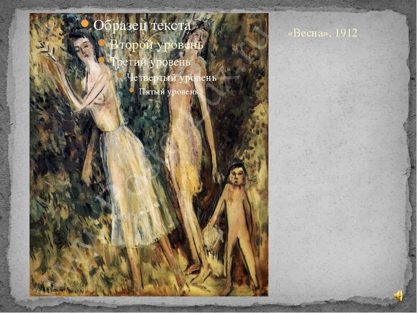 «Весна», 1912