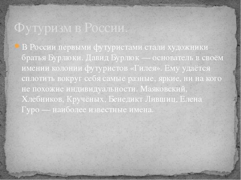 В России первыми футуристами стали художники братья Бурлюки. Давид Бурлюк— о...