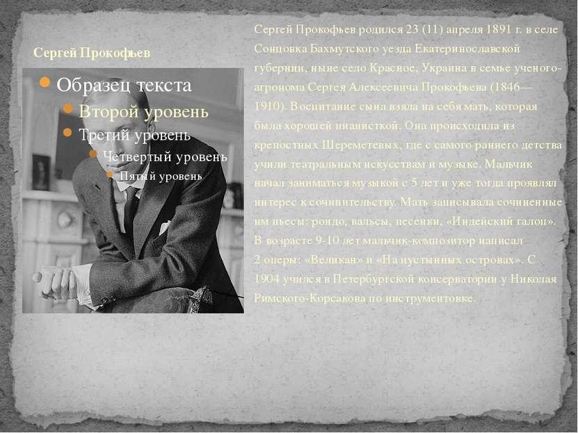 Сергей Прокофьев родился 23(11) апреля 1891г. в селе Сонцовка Бахмутского у...