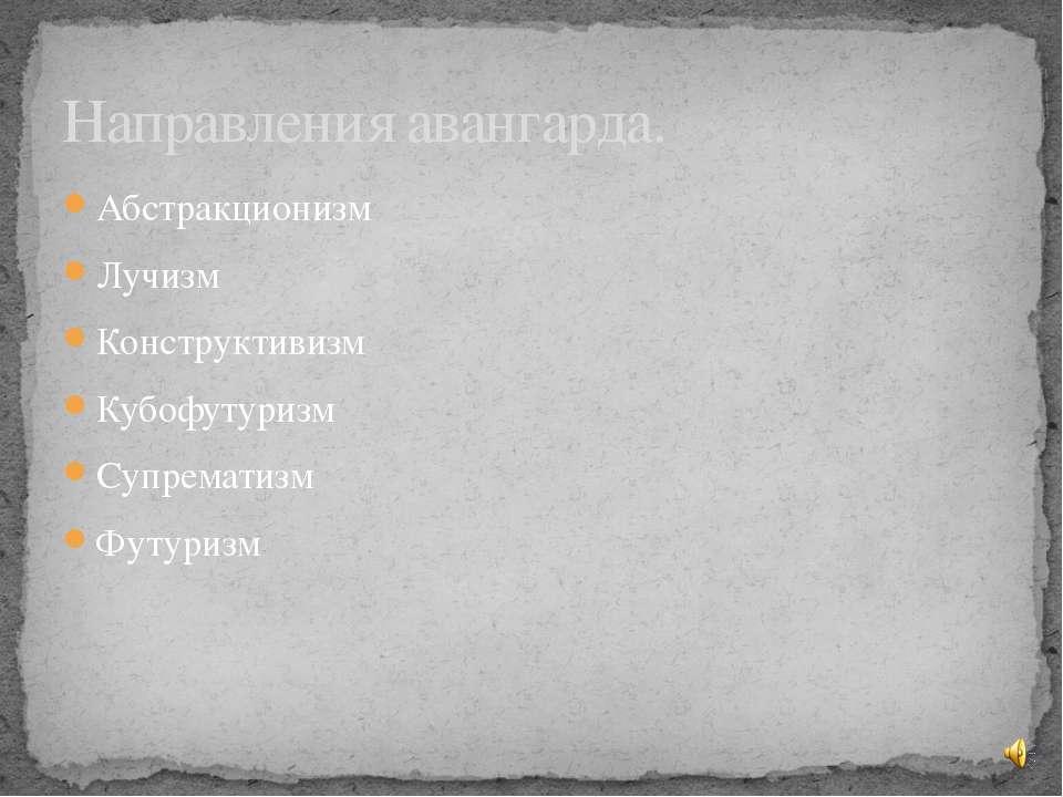 Абстракционизм Лучизм Конструктивизм Кубофутуризм Супрематизм Футуризм Направ...