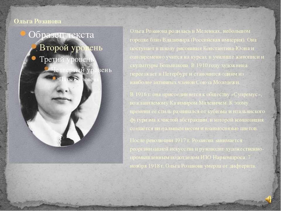 Ольга Розанова родилась в Меленках, небольшом городке близ Владимира (Российс...