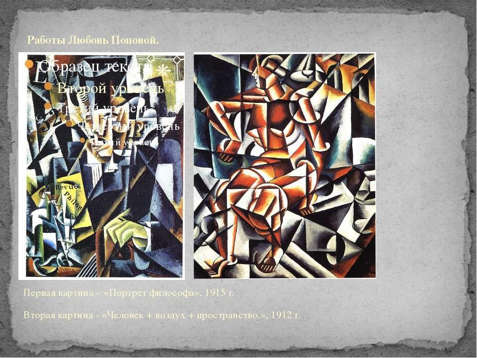 Первая картина – «Портрет философа», 1915 г. Вторая картина - «Человек + возд...
