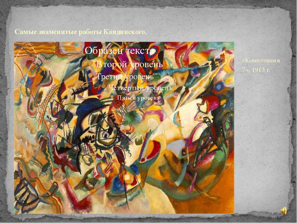 «Композиция 7», 1913 г. Самые знаменитые работы Кандинского.