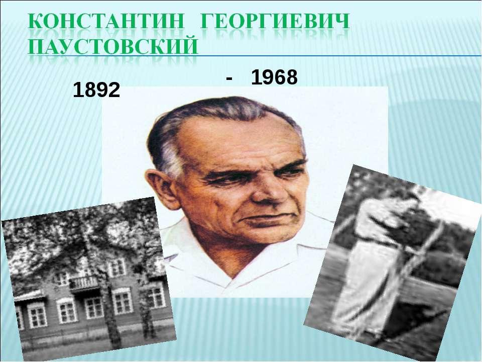 1892 - 1968