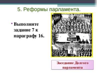 5. Реформы парламента. Выполните задание 7 к параграфу 16.