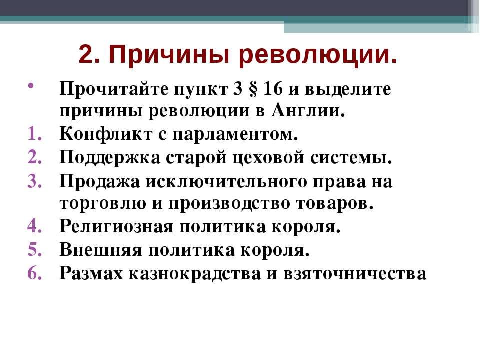 2. Причины революции. Прочитайте пункт 3 § 16 и выделите причины революции в ...