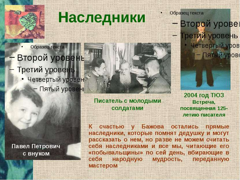 Наследники К счастью у Бажова остались прямые наследники, которые помнят деду...