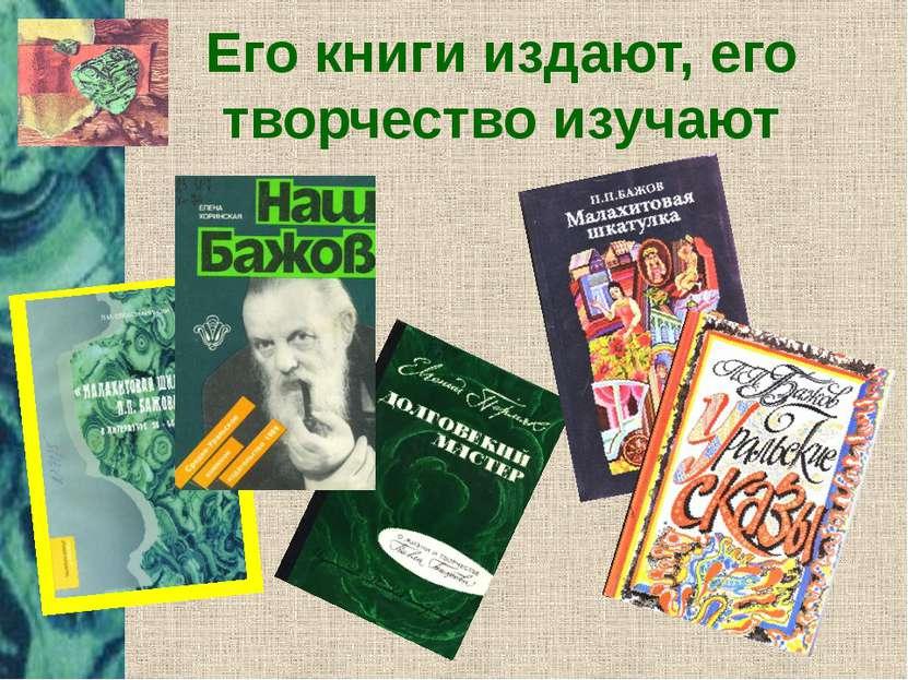 Его книги издают, его творчество изучают