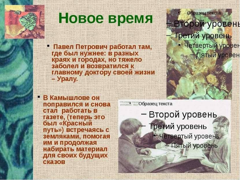 Новое время Павел Петрович работал там, где был нужнее: в разных краях и горо...