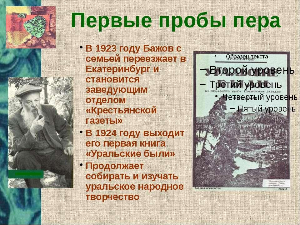 Первые пробы пера В 1923 году Бажов с семьей переезжает в Екатеринбург и стан...