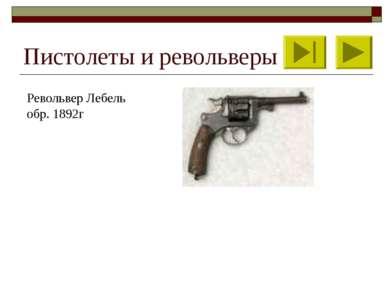 Пистолеты и револьверы Револьвер Лебель обр. 1892г